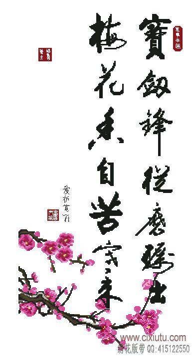 下一绣花图案:禅字绣花工艺版