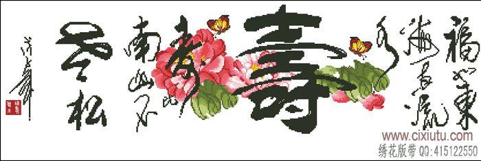 十字绣图案寿比南山_绣花图案_绣花,绣花图,绣花花样,刺绣,刺绣图案,绣花网